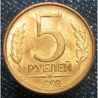 """W: Россия 5 рублей 1992 """"М"""", отдаленные остатки блеска, магнитная (167)"""