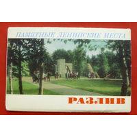 """Разлив. Мемориальный музей """"Шалаш В. И. Ленина"""". Памятные ленинские места. Комплект из 12 открыток. 1976 года. 37."""