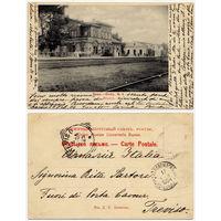 Орша - Orcha #4. Вокзал. Ранняя и редкая открытка!