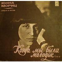 LP Юнна Мориц - Когда Мы Были Молодые... (Стихи И Песни)