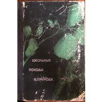 Школьные походы в природу. Пособие для учителя. М.А. Папорков. 1968г.