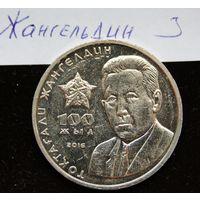 Монеты Казахстана. Джангильдин.