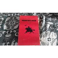 Чингиз-хан - Ян - детская книга историческая приключения - распродажа книга за 1 руб