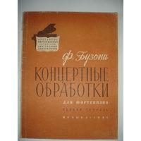 Ноты Бузони Концертные обработки для фортепиано 1 тетр
