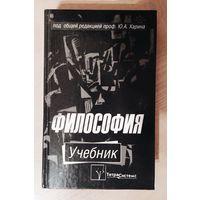 Философия. Учебник. Под общей редакцией проф. Харина