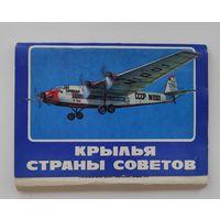 Набор открыток Крылья страны советов