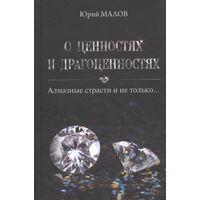 Юрий Малов. О ценностях и драгоценностях. Алмазные страсти и не только...