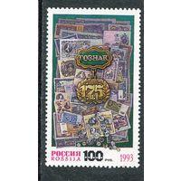 Россия 1993. 175 лет Гоззнаку