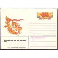 СССР XXVI съезд КПСС 1981 г