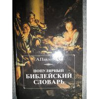 Павловский-Библейский словарь