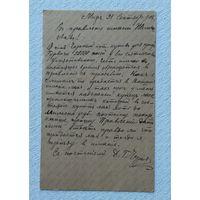Иудаика местечко Мир  открытое письмо графу Умястовскому  1905 г