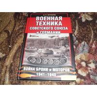 Д.В.Журавлев.Военная техника Советского Союза и Германия.Война брони и моторов 1941-1945.