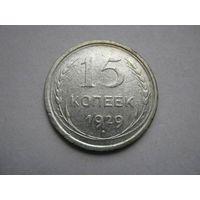 15 коп.СССР 1929 г.