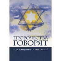 Пророчества говорят из Священных Писаний