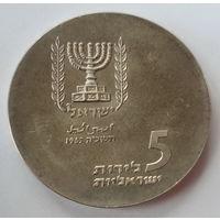 """Израиль 5 лир 1965 """"17 лет Независимости - Кнессет"""""""