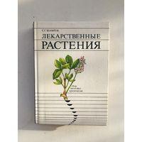 Лекарственные растения. Сбор Заготовка Применение С.Г. Шамрук