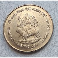 Индия 5 рупий, 2012 Храм Вайшно Деви Мандир - Ноида  1-4-16