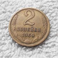 2 копейки 1969 СССР #14