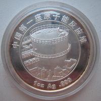 Настольная медаль 50 лет институту атомной энергетики Китая 1950-2000. Серебро. Сертификат (a)