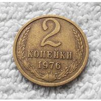 2 копейки 1976 СССР #08