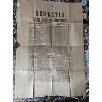 """Газета """"Известия""""1917г 1 выпуск(редкая)"""