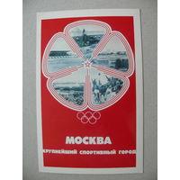 """Горохов Л., Москва - крупнейший спортивный город, 1978, чистая (серия """"Москва. Олимпиада-80"""")."""