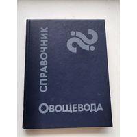 Справочник овощевода ( СССР), раритетный экземпляр для садоводов и огородников. Состояние книги, в очень достойном состоянии, как новая.