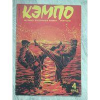 Кэмпо 4-1992