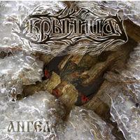 Крыница - Ангел (CD)
