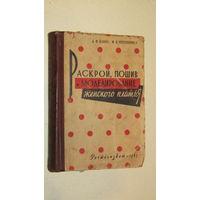Раскрой,пошив моделирование женского платья 1963г./7