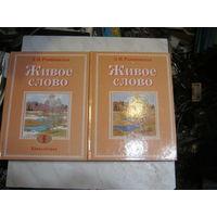"""З.И.Романовская""""Живое слово Учебник для чтения 1-2 класс.В двух томах."""