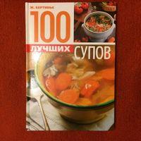 Жак Бертинье (Франция). 100 лучших супов