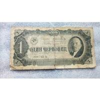СССР 1 червонец. 1937г. 398743 Зо.  распродажа