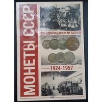 Монеты СССР 5,10,15,20 копеек 1924-1957гг. Том 2. Предложите Вашу цену.