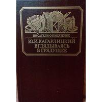 Вглядываясь в грядущее. Книга о Герберте Уэллсе. Ю.И. Кагарлицкий