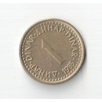1 динар 1983 Югославия KM# 86