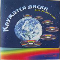 Various - Кружатся диски ВИА 70-80х годов-1996,CD, Compilation,Made in Russia.