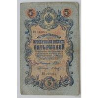 5 рублей 1909 года. ИО 248274