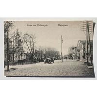 Открытка. Волковыск. Рыночная площадь. Первая мировая война.