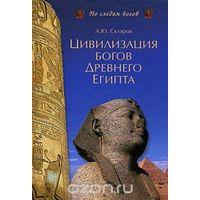 Скляров. Цивилизация богов Древнего Египта + DVD