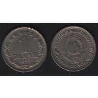 Югославия _km47 1 динар 1965 год (h01)