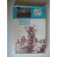 Беларускі народны каляндар / А. Ю. Лозка. - Мінск, 1993.