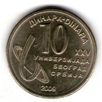 Сербия 10 динар 2009 года.