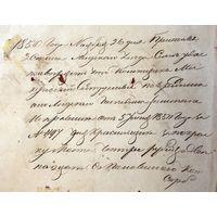 Документ 1850 года помещика Микульского Лидский уезд