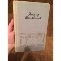 Виктор Шкловский. Художественная проза. Размышления и разборы. 1959