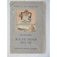 """Иосиф Дик """"Железная воля"""",Детская литература,1964"""