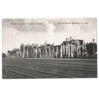 Лида. Железнодорожный вокзал. 1-я мировая. 1916 г. Подписана.