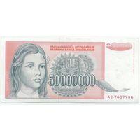 Югославия, 50 000 000 динара 1993 год.