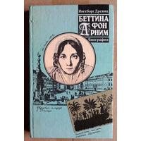 Беттина фон Арним. Романтизм. Революция. Утопия