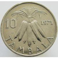 Малави 10 тамбала 1971 один год чекана КМ#10.1 (334)
